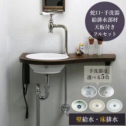za9912【Matilda】クリオネ・ペティート(ポリッシュド・ニッケル)【Essence】Sオーバル手洗器・天板・給排水部材フルセットAHISET134MA-PN-WF