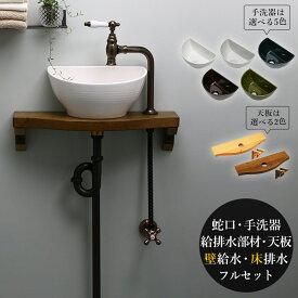 【Matilda】クリオネ・ペティート(ブロンズ)×【Essence】クレセント手洗器・天板・給排水部材フルセット(壁給水・床排水) AHISET135MA-ORB-WF