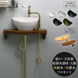 【Matilda】クリオネ・ペティート(ブラス)×【Essence】クレセント手洗器・天板・給排水部材フルセット(壁給水・床排水) AHISET135MA-PB-WF