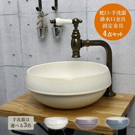 【Matilda】クリオネ・ペティート(ブロンズ)×【Essence】グローブ手洗器・丸鉢排水金具4点セット AHISET138MA-ORB
