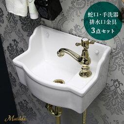 za9912蛇口洗面ボウル上部排水金具3点セットAHISET153MA-PBサブリナ壁掛け手洗い器丸鉢金具セット