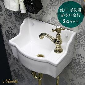 水栓 壁付手洗器 上部排水金具 手洗い3点セット マチルダ サブリナ・ネオ ゴールド(ブラス) おしゃれなトイレ手洗い AHISET153-PB