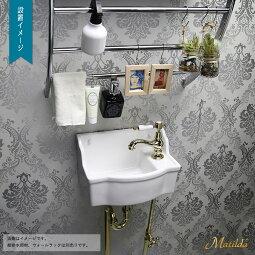 マチルダ水栓サブリナ・ネオブラス壁掛手洗器排水口金具手洗い3点セットおしゃれトイレ