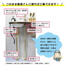 マチルダ蛇口サブリナ・ネオ(ブラス)小型手洗器給排水部材(床給水・床排水)天板付きフルセット洗面トイレ手洗い
