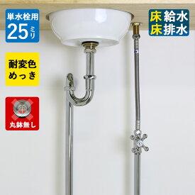 【単水栓用】給水金具・排水部材Bセット(床給水・床排水25ミリ規格丸鉢無し・クロム)