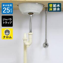 za9912単水栓用給排水部材セット