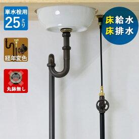 【単水栓用】給水金具・排水部材Bセット(床給水・床排水25ミリ規格丸鉢無し・ブロンズ)