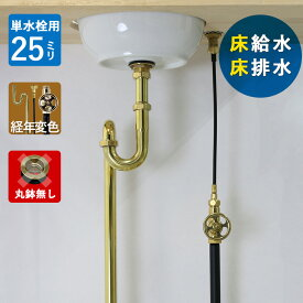 【単水栓用】給水金具・排水部材Bセット(床給水・床排水25ミリ規格丸鉢無し・ブラス)