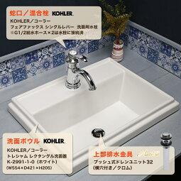 KLS2991FA-1-AHI【KOHLER】コーラー社蛇口・オーバーカウンター型洗面器・上部排水金具3点セット