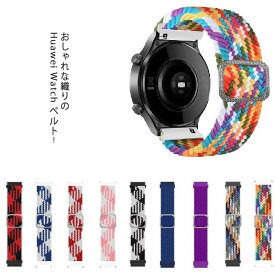 Huawei Watch GT1 ベルト GT2 42mm 46mm ベルト バンド Huawei Watch GT2 Pro Huawei Watch 2 Huawei Watch 3 Watch3pro バンド ベルト スポーツベルト 腕時計バンド 替えベルト スマートウォッチ