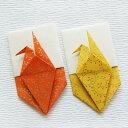 お正月や夏のお年玉に。京染和紙 鶴ぽち袋<柿、黄:たこ唐草>2枚入り