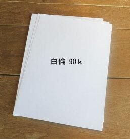 奉書紙 厚口 白倫 90k 約B4 50枚 あす楽 印刷用紙和紙