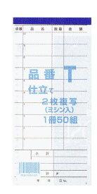 【お買い物マラソン】お会計票T(190×90mm)複写伝票50組(2枚複写)×10冊