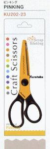 クラフトはさみ Craft Scissors(PINKING)