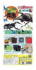 トーヨー おりがみ 昆虫4種×2枚とカラー無地おり紙8色8枚 150×150mm