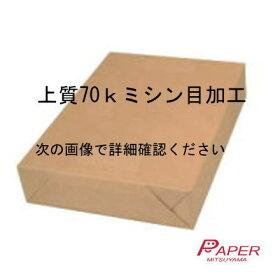 2分割 マイクロミシン目入り(4穴) 上質紙 70k A4 (2000枚)ミシン目加工紙 帳票用紙 伝票用紙 ミシン目用紙沖縄は9800円以上 送料無料
