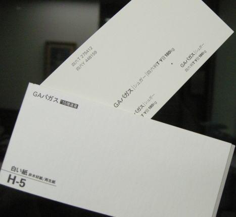 GAバカスシュガー180k A6 or はがきサイズ 200枚 あす楽 非木材紙 印刷用紙 ファンシーペーパー 特殊紙