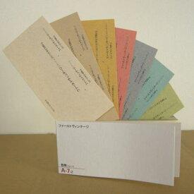 サンプル用ファーストヴィンテージ 135k A4 1枚ファンシーペーパー 印刷用紙 ナチュラルな紙