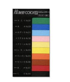 ハイニューカラーR厚口(共用紙)A4 1枚単位