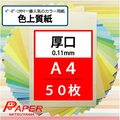 あす楽 色上質紙 厚口 A4 50枚 国産 カラーペーパー 選べる 32色 カラーコピー用紙 両面印刷可