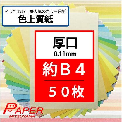 あす楽 色上質紙 厚口 約B4 50枚 国産 カラーペーパー 選べる 32色 カラーコピー用紙 両面印刷可