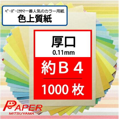 あす楽 色上質紙 厚口 約B4 1000枚 国産 カラーペーパー 選べる 32色 カラーコピー用紙 両面印刷可
