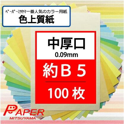 あす楽 色上質紙 中厚口 約B5 100枚 国産 カラーペーパー 選べる 32色 カラーコピー用紙