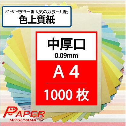 あす楽 色上質紙 中厚口 A4 1000枚 国産 カラーペーパー 選べる 32色 カラーコピー用紙