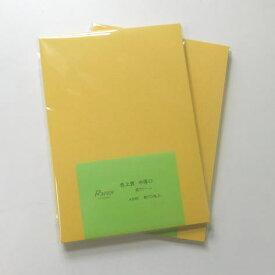 色上質紙 中厚口 濃クリーム A5 約70枚 格安 処分品 数量限定国産 カラーペーパー