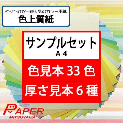 【あす楽】色上質紙 サンプルセット A4サイズ 33色各1枚 と 厚さ6種各1枚 セット購入国産 カラーペーパー