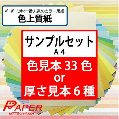 【あす楽】色上質紙 サンプル 色見本/厚さ見本 A A4サイズ 33色各1枚 or B 厚さ6種各1枚 どちらかお選びください国産 カラーペーパー