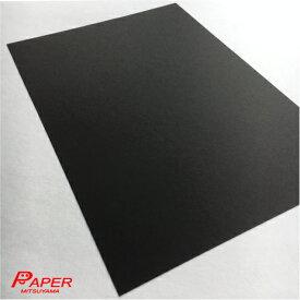 サンプル用 色上質紙 超厚口 黒 A4 1枚 あす楽 印刷用紙 OA用紙 コピー用紙 カラー用紙