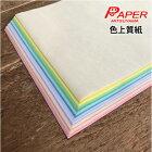 あす楽 色上質紙 特厚口 A4 50枚 国産 カラーペーパー 選べる 32色 カラーコピー用紙 両面印刷可