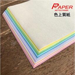 楽天市場 あす楽 色上質紙 厚口 A4 500枚 国産 カラーペーパー 選べる 32色 カラーコピー用紙 両面印刷可 ペーパーミツヤマ 楽天市場店