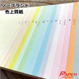ノーブランド 色上質紙 薄口 A3 2000枚あす楽 カラーペーパー 色紙 印刷用紙 コピー用紙沖縄は9800円以上 送料無料
