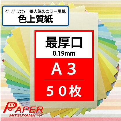 あす楽 色上質紙 最厚口 A3 50枚 国産 カラーペーパー 選べる 32色 カラーコピー用紙 両面印刷可