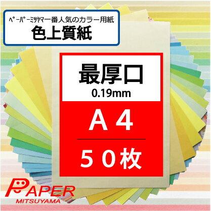 あす楽 色上質紙 最厚口 A4 50枚 国産 カラーペーパー 選べる 32色 カラーコピー用紙 両面印刷可