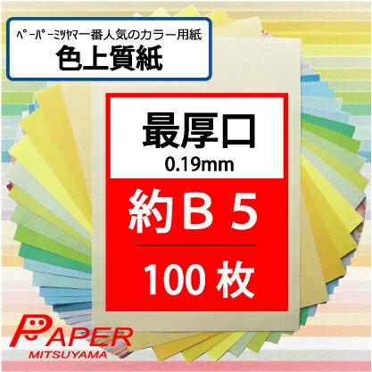 あす楽 色上質紙 最厚口 約B5 100枚 国産 カラーペーパー 選べる 32色 カラーコピー用紙 両面印刷可