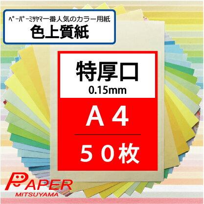 【あす楽】色上質紙 特厚口 A4 50枚国産 カラーペーパー 選べる 32色 カラーコピー用紙 両面印刷可