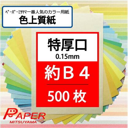 あす楽 色上質紙 特厚口 約B4 500枚 国産 カラーペーパー 選べる 32色 カラーコピー用紙 両面印刷可