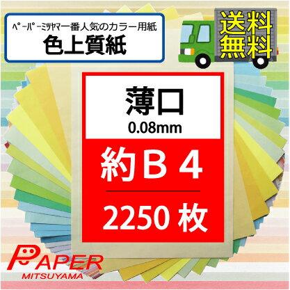 送料無料 あす楽 色上質紙 薄口 約B4 2250枚 国産 カラーペーパー 選べる 32色 カラーコピー用紙 smtb-TK