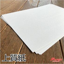 上質紙 110k (特厚口) A4チョイノビ 2000枚 あす楽 共用紙 コピー用紙 印刷用紙 OA用紙沖縄は9800円以上 送料無料