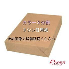 送料無料 カラーWBP 3分割6穴A4マイクロミシン目入り用紙(500枚)プリンター用紙 伝票用紙 印刷用紙 smtb-TK 北海道 沖縄は送料無料対象外