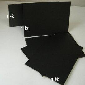 黒カード350kgA4(10枚)【当日発送可】【カード紙】【厚紙】【台紙】【特殊紙】