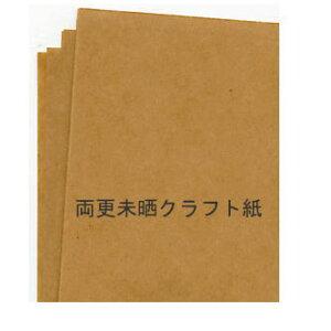 未晒両更 クラフト紙 86.5k 半才 200枚 当日発送応相談 印刷用紙 ハトロン紙 包装紙 ラッピング 型紙