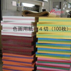 再生色画用紙 ニューカラー 110k A色 四切 100枚 【当日発送可 画用紙 画材用紙 印刷用紙】