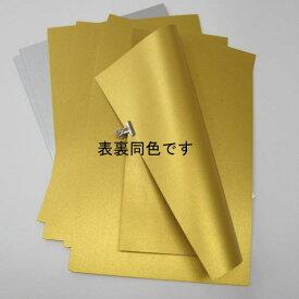 ニューカラー 金or銀 4/6判全紙(20枚)カラー用紙 金紙 銀紙 厚紙沖縄は9800円以上 送料無料