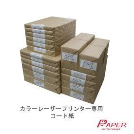 PMオリジナル グロスコート紙 105g/m2 A3 or A3チョイノビ 250枚 あす楽 レザープリンター専用紙 カラーレーザー用紙 印刷用紙