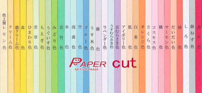 あす楽 色上質紙 最厚口 4/6判全紙四切判 or B3 or A3ノビ 400枚 4切判国産 カラーペーパー 選べる 32色 カラーコピー用紙 両面印刷可
