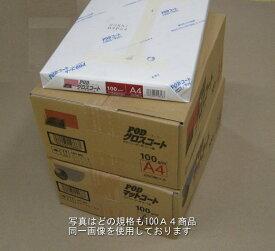 カラーレーザー用紙PODマットコート 128 A4 250枚 あす楽 レザープリンター専用紙 コピー用紙 印刷用紙